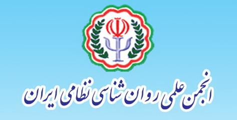 مجمع عمومی انجمن علمی روانشناسی نظامی ایران روز پنج شنبه ۲۲ تیر برگزار می شود